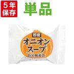 フリーズドライ オニオンスープ 5年保存食 即席スープ【1食】(非常食 長期保存食 非常用 備蓄品 常温保存)
