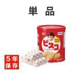 ビスコ保存缶 1缶(30枚入り) 江崎グリコ 非常食 5年保存食 お菓子 スナック