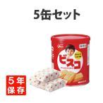 非常食 お菓子 ビスコ保存缶 5缶セット 江崎グリコ 非常食 5年保存