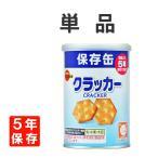 保存缶 ブルボン 缶入りミニクラッカー 75g 非常食 5年保存食 お菓子 スナック