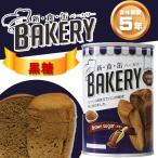 非常食 新食缶ベーカリー黒糖5年保存 災害備蓄用缶詰パン 保存缶