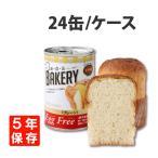 非常食 新食缶ベーカリーEggFreeプレーンx24缶セット(卵不使用)5年保存 災害備蓄用缶詰パン 保存缶