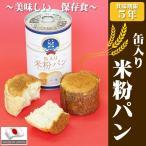 非常食「缶入米粉パン」5年保存食 パテシェが考えた、柔らかくて美味しい 災害備蓄用缶詰パン 賞味期限5年 保存缶