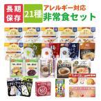 非常食セット 21種類 アレルギー対応 非常食セット(特定原材料27品目不使用) 尾西食品 アルファ米 サタケ マジックライス 安心米