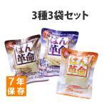 非常食 7年保存 ぱん革命 3個セット(3種類)