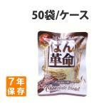 非常食 7年保存 ぱん革命 チョコレート 50個セット/ケース おいしい災害備蓄用パン