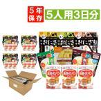 非常食セット 5人用/3日分(45食) 非常食セット アルファ米/パンの缶詰