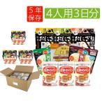 非常食セット 4人用/3日分(36食) 非常食セット アルファ米/パンの缶詰