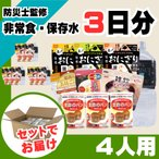 非常食セット 4人用/3日分(36食) 非常食セット(10年保存水付)アルファ米/パンの缶詰