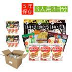 非常食セット 3人用/3日分(27食) 非常食セット アルファ米/パンの缶詰