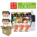 非常食セット 3人用/3日分(27食) 非常食セット(10年保存水付)アルファ米/パンの缶詰