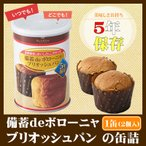 非常食 5年保存備蓄deボローニャ  ブリオッシュパン の缶詰(2個入)京都老舗有名店 おいしい 缶入りパン