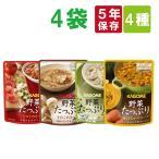 非常食 カゴメ 野菜たっぷりスープ バラエティ4種セット メール便OK(1セットまで)