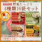 非常食 カゴメ 野菜たっぷりスープ 16袋セット 4種類x4袋(メーカー型番:SO-50内容品)