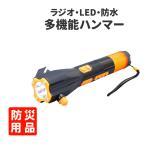 防災ラジオ 多機能ハンマー LEDライト 防水 車載用 防災グッズ 緊急脱出用ツール