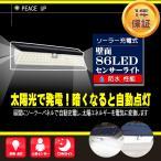 防災グッズ ライト  改良版 peaceup 86LED センサーライト
