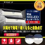 防災グッズ ライト 2個セット改良版 peaceup 86LED センサーライト