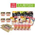 非常食セット 5人用/7日分(105食) 非常食セット アルファ米/パンの缶詰