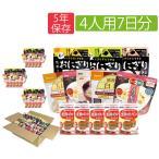 非常食セット 4人用/7日分(84食)