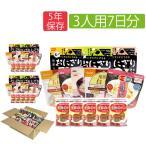 非常食セット 3人用/7日分(63食)