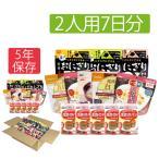 非常食セット 2人用/7日分(42食) 非常食セット アルファ米/パンの缶詰