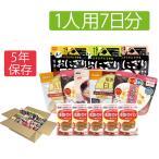 非常食セット 1人用/7日分(21食) 非常食セット アルファ米/パンの缶詰