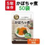 非常食 美味しい防災食 かぼちゃ煮 50袋/箱 5年保存食 カロリーコントロール