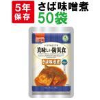 非常食 美味しい防災食 さばの味噌煮 50袋/箱 5年保存食