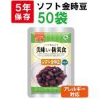 非常食 アレルギー対応 美味しい防災食 ソフト金時豆 50袋/箱 5年保存食