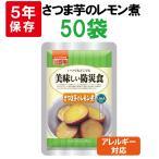 非常食 アレルギー対応 美味しい防災食 さつま芋のレモン煮 50袋/箱 5年保存食