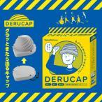 でるキャップ(DERUCAP) 非常用 折りたたみ 防災用ヘルメット 防災頭巾 ずきん ズキン 防災セット 折り畳み 地震対策