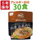 非常食 尾西食品「山菜玄米めん 30食セット」5年保存