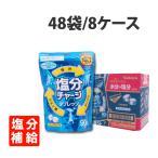 カバヤ 塩分チャージタブレッツ 48個/ケース(1箱6パック入り)×8