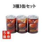 非常食 5年保存食 備蓄deボローニャ 3種類 3缶セット (プレーン/メープル/ライ麦オレンジx各1) 1缶/2個入 ブリオッシュパン 缶入りパン