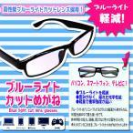 激安!【ブルーライトカットめがね 標準タイプ】男女兼用 パソコンやスマホ、ポータブルゲーム操作時に!ブルーライト カットメガネ 眼鏡 PC眼鏡 P