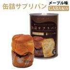 5年保存食 GABA配合 缶詰サプリパン メープル味