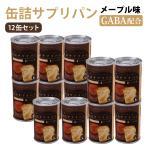 5年保存食 GABA配合 缶詰サプリパン メープル味 12缶セット