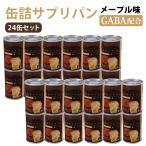 5年保存食 GABA配合 缶詰サプリパン メープル味 24缶セット