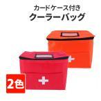 防災グッズ SAFETY FIRST 救急バッグ レッド・オレンジ 単品 ネームカード入れ付 (クーラーバッグ)