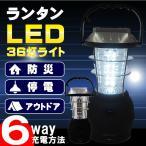 防災グッズ ライト PEACEUP LEDランタン スマホ充電・6Way蓄電可能 3段階点灯