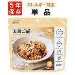非常食 IZAMESHI(イザメシ) 五目ご飯 防災食 5年保存
