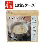 非常食 IZAMESHI(イザメシ) ふわふわ玉子粥 18食セット/箱 防災食 3年保存