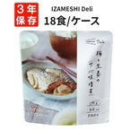 非常食 IZAMESHI(イザメシ)Deli 梅と生姜のサバ味噌煮 18食/箱 防災食 3年保存