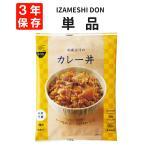 非常食 IZAMESHI(イザメシ)DON 和風出汁のカレー丼 防災食 3年保存