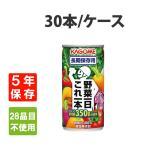 非常食  カゴメ  190gx30本/ケース (5年保存)野菜ジュース