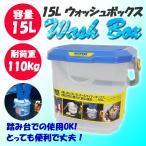 15L ウォッシュボックス 耐荷重110Kg WB-15C アイリスオーヤマ