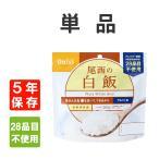 尾西食品 アルファ米「白飯」5年保存食 非常食
