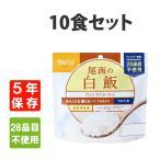 非常食 尾西食品  アルファ米 白飯 10食セット 5年保存