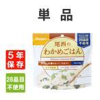 尾西食品 アルファ米「わかめごはん」5年保存 非常食
