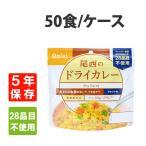 非常食 尾西食品 アルファ米 ドライカレー 50食セット 5年保存